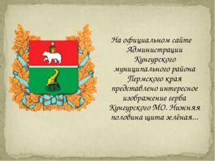 На официальном сайте Администрации Кунгурского муниципального района Пермског