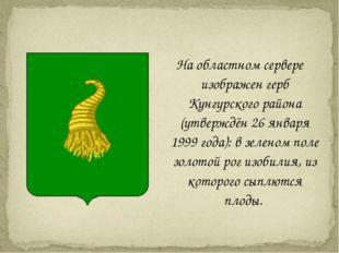 На областном сервере изображен герб Кунгурского района (утверждён 26 января 1