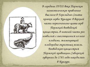 В середине XVIII века Пермское наместническое правление выслало в Герольдию С
