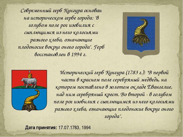 """Дата принятия: 17.07.1783, 1994 Исторический герб Кунгура (1783 г.): """"В перво..."""