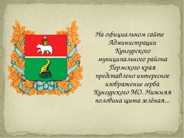 На официальном сайте Администрации Кунгурского муниципального района Пермског...