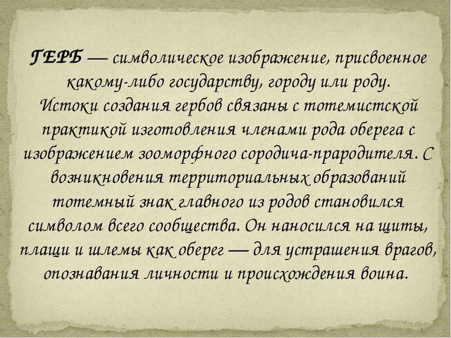 ГЕРБ — символическое изображение, присвоенное какому-либо государству, городу...