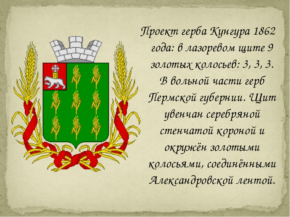 Проект герба Кунгура 1862 года: в лазоревом щите 9 золотых колосьев: 3, 3, 3....