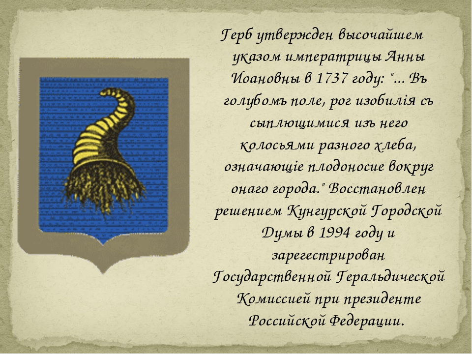 """Герб утвержден высочайшем указом императрицы Анны Иоановны в 1737 году: """"......"""