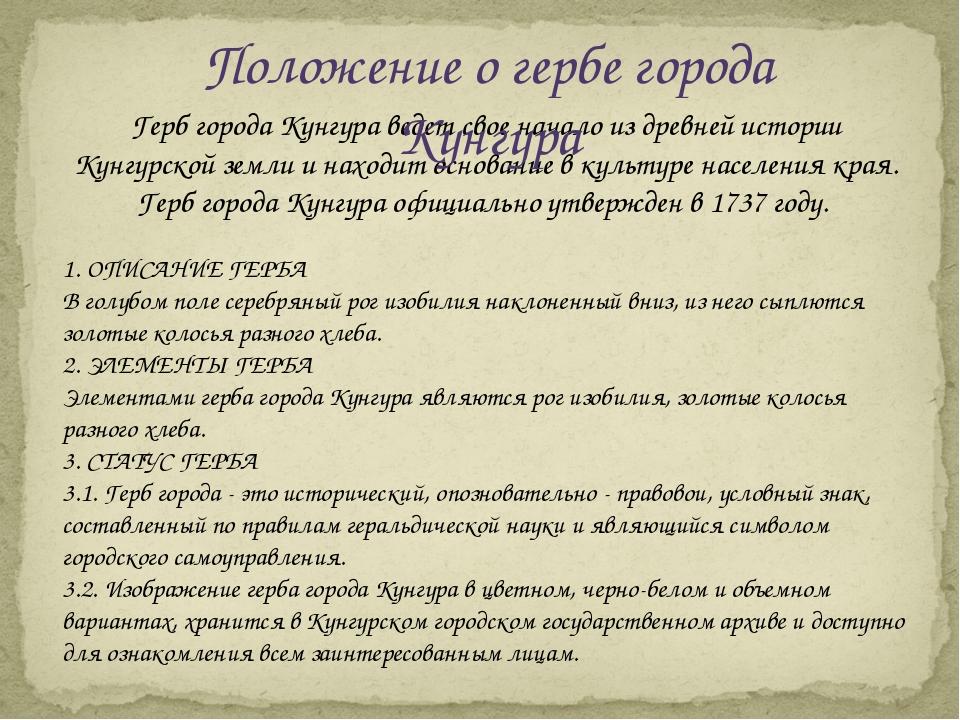 Герб города Кунгура ведет свое начало из древней истории Кунгурской земли и...