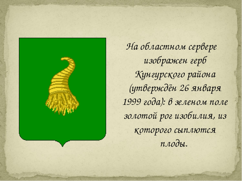 На областном сервере изображен герб Кунгурского района (утверждён 26 января 1...