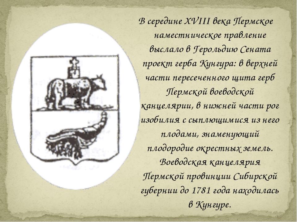 В середине XVIII века Пермское наместническое правление выслало в Герольдию С...