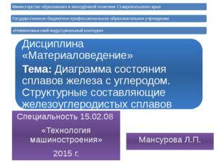 Специальность 15.02.08 «Технология машиностроения» 2015 г. Мансурова Л.П. Мин