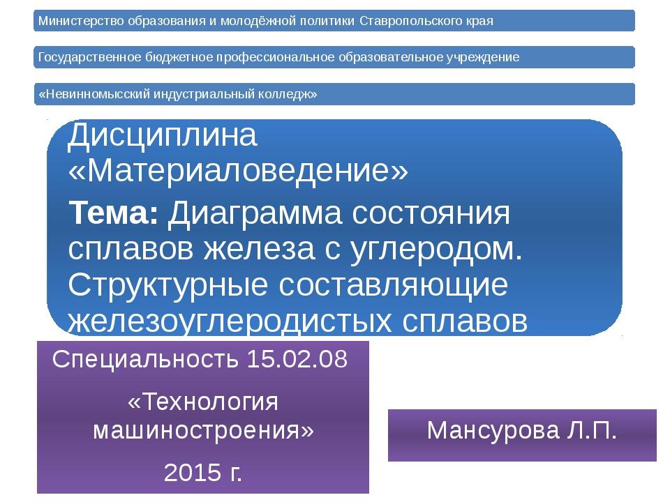 Специальность 15.02.08 «Технология машиностроения» 2015 г. Мансурова Л.П. Мин...