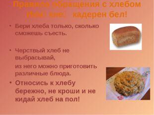Правила обращения с хлебом Икмәкнең кадерен бел! Бери хлеба только, сколько с