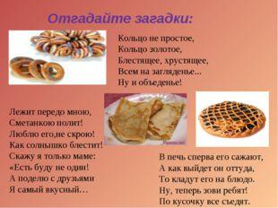 Кольцо не простое, Кольцо золотое, Блестящее, хрустящее, Всем на загляденье..