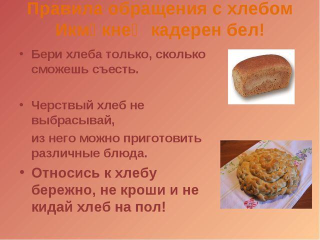 Правила обращения с хлебом Икмәкнең кадерен бел! Бери хлеба только, сколько с...