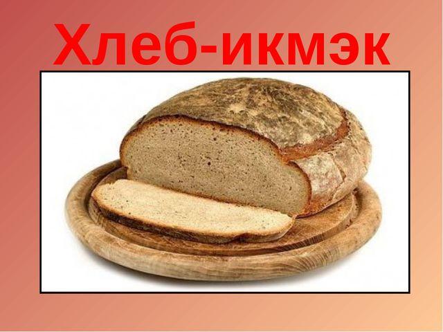 Хлеб-икмэк