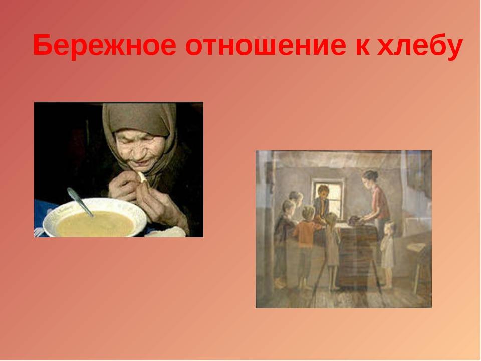 Бережное отношение к хлебу
