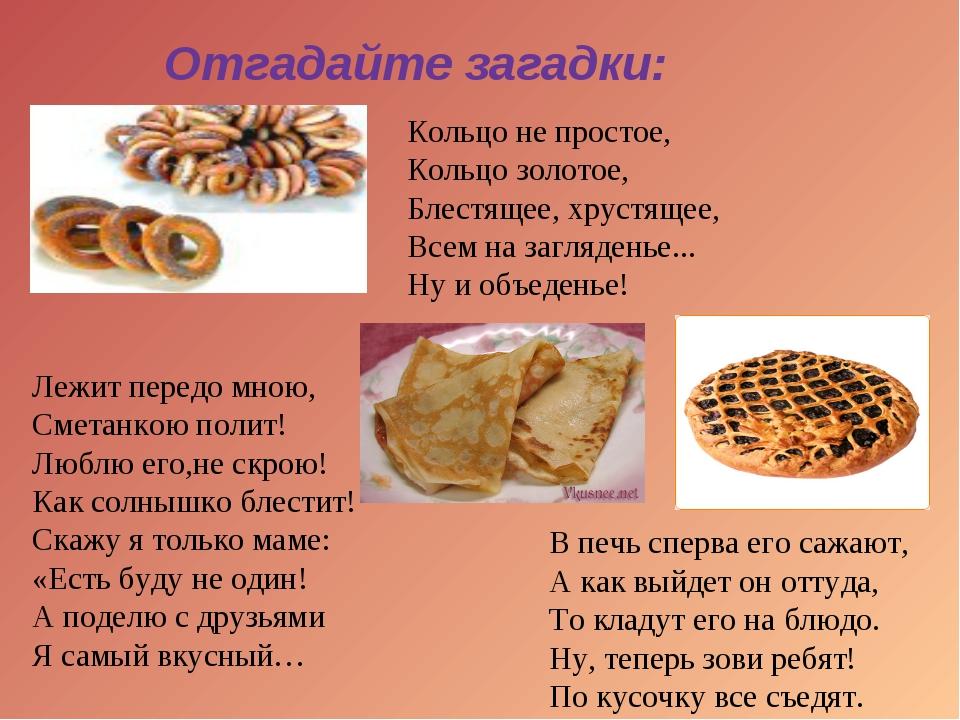 Кольцо не простое, Кольцо золотое, Блестящее, хрустящее, Всем на загляденье.....