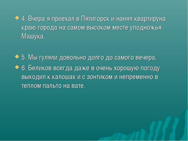 4. Вчера я приехал в Пятигорск и нанял квартируна краю города на самом высоко...