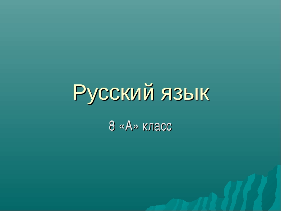 Русский язык 8 «А» класс