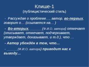 Клише-1 (публицистический стиль) - Рассуждая о проблеме…, автор, во-первых, г