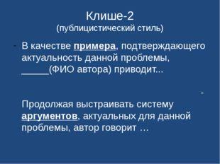 Клише-2 (публицистический стиль) В качестве примера, подтверждающего актуальн