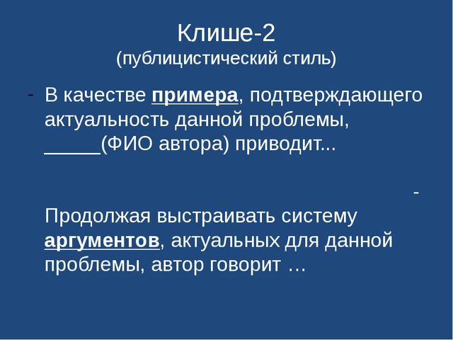 Клише-2 (публицистический стиль) В качестве примера, подтверждающего актуальн...