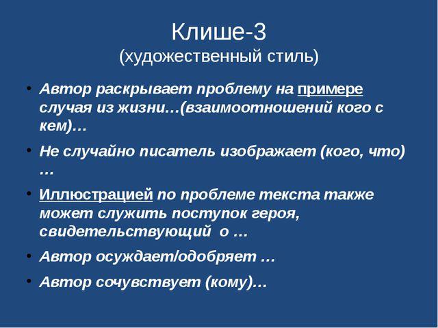 Клише-3 (художественный стиль) Автор раскрывает проблему на примере случая из...