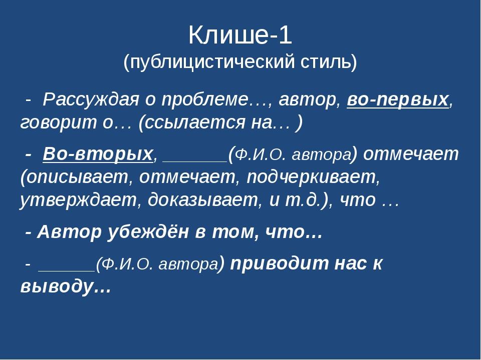 Клише-1 (публицистический стиль) - Рассуждая о проблеме…, автор, во-первых, г...