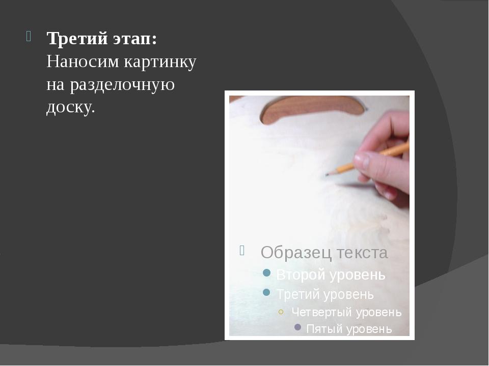 Третий этап: Наносим картинку на разделочную доску.