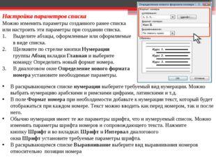 Настройка параметров списка Можно изменить параметры созданного ранее списка