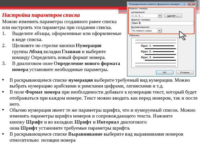 Настройка параметров списка Можно изменить параметры созданного ранее списка...