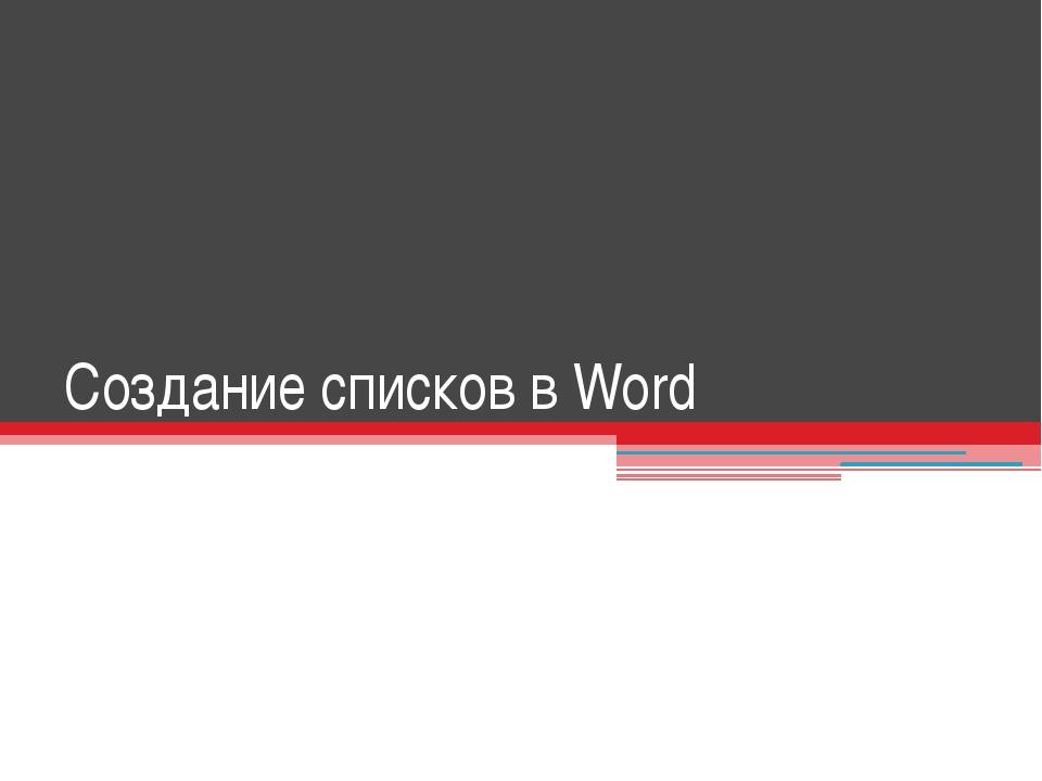 Создание списков в Word