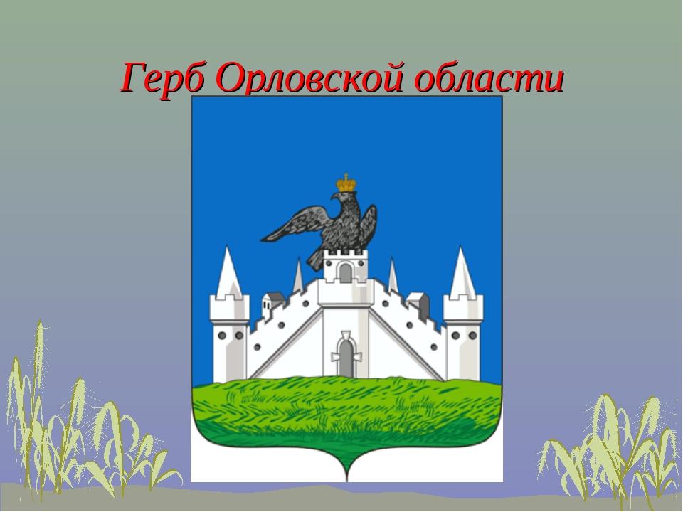 Герб Орловской области