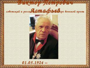 Виктор Петрович Астафьев 01.05.1924 – 29.11.2001 советский и российский писат