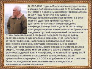 В 1997-1998 годах в Красноярске осуществлено издание Собрания сочинений В. П