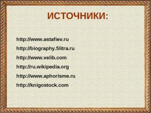 http://www.astafiev.ru http://biography.5litra.ru http://www.velib.com http:/