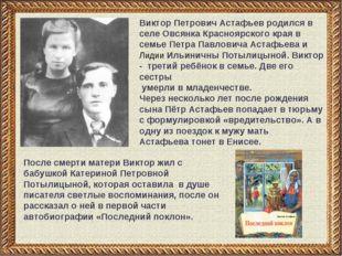 Виктор Петрович Астафьев родился в селе Овсянка Красноярского края в семье Пе