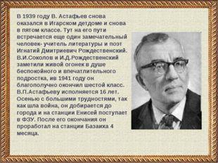 В 1939 году В. Астафьев снова оказался в Игарском детдоме и снова в пятом кла