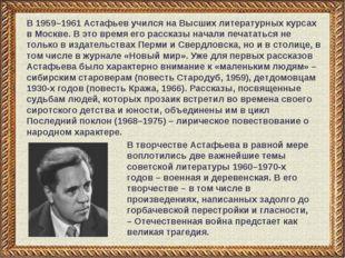 В 1959–1961 Астафьев учился на Высших литературных курсах в Москве. В это вре