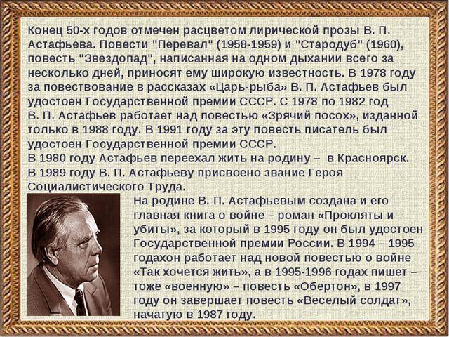 Конец 50-х годов отмечен расцветом лирической прозы В. П. Астафьева. Повести...