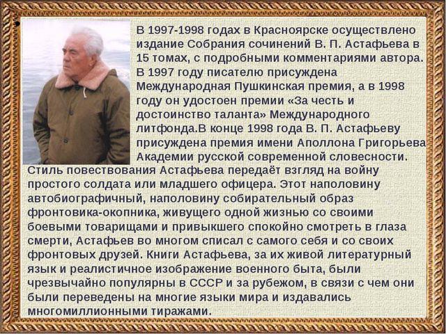 В 1997-1998 годах в Красноярске осуществлено издание Собрания сочинений В. П...