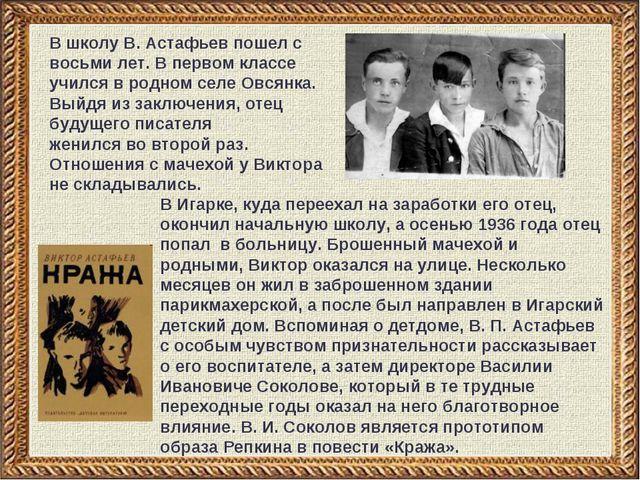 В школу В. Астафьев пошел с восьми лет. В первом классе учился в родном селе...