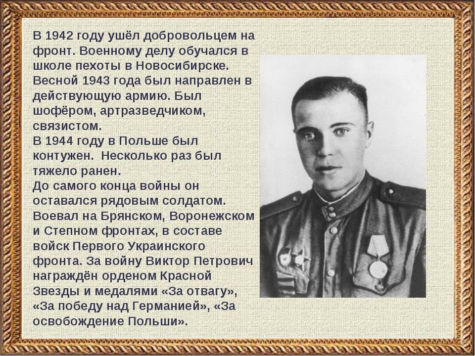 В 1942 году ушёл добровольцем на фронт. Военному делу обучался в школе пехот...