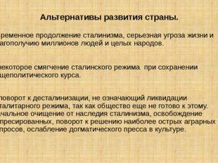 Альтернативы развития страны. - временное продолжение сталинизма, серьезная у