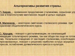 Альтернативы развития страны. Л.П. Берия. - временное продолжение сталинизма,
