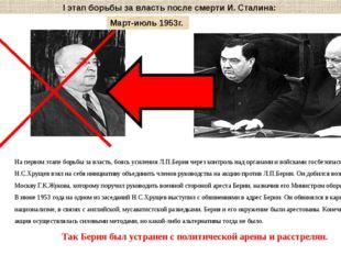 I этап борьбы за власть после смерти И. Сталина: Март-июль 1953г. На первом э