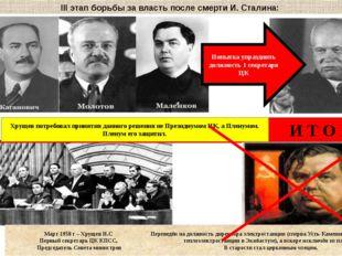 III этап борьбы за власть после смерти И. Сталина: Попытка упразднить должнос
