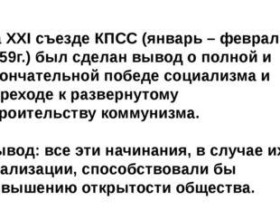 На ХХI съезде КПСС (январь – февраль 1959г.) был сделан вывод о полной и окон