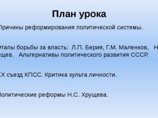 План урока Причины реформирования политической системы. 2. Этапы борьбы за вл