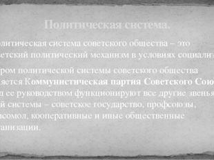 Политическая система советского общества – это советский политический механиз