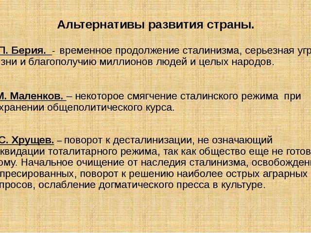 Альтернативы развития страны. Л.П. Берия. - временное продолжение сталинизма,...