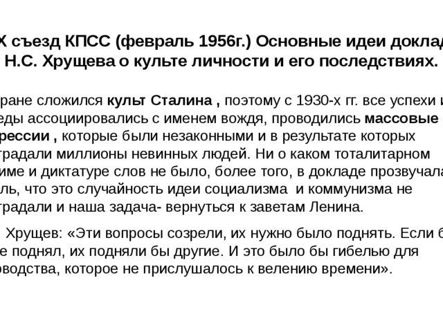 ХХ съезд КПСС (февраль 1956г.) Основные идеи доклада Н.С. Хрущева о культе ли...